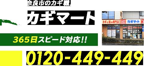 奈良市のカギ職人カギマート。フリーダイヤル0120-449-449