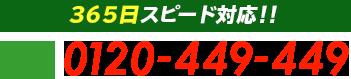 365日スピード対応!お電話0120-499-499