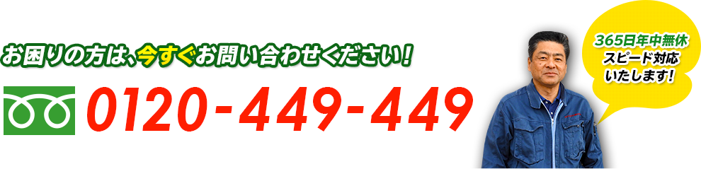 お困りの方は、今すぐお問い合わせください!フリーダイヤル0120-499-499
